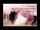 Клип с гостями на песню Мумий Тролль