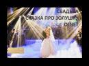 Роскошная сказочная свадьба в Летнем Дворце