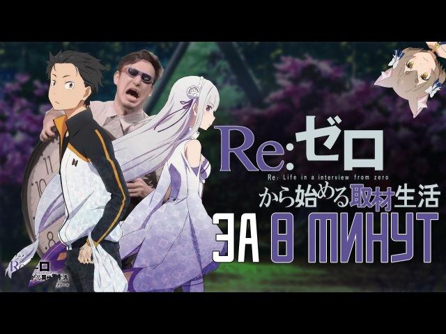 Re:Zero ЗА 8 МИНУТ