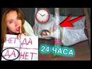 НОЧЬ В доме из Пленки ВЫЗЫВАЕМ ДУХОВ НА ДЕРЕВЕ 24 часа челлендж | Elli Di