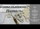 1ч МК авторских элементов с имитацией вязания на бурдоне от Котельниковой Натальи