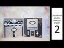 Свадебный альбом скрапбукинг, второй разворот, мастер класс