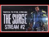 ПРОХОЖДЕНИЕ The Surge — СТРИМ #2