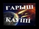 ҒАРЫШТАН КЕЛЕР ҚАУІП Askerbek Show Аспан Алемі