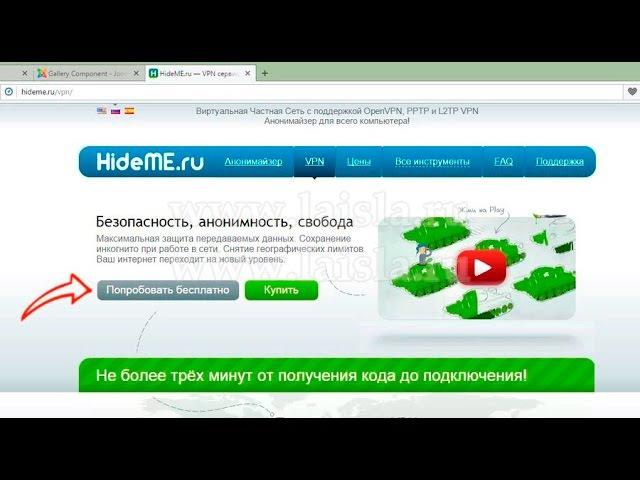 ВЕЧНЫЙ БЕСПЛАТНЫЙ КЛЮЧ ДЛЯ vpn от HIdeMe.ru