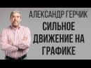 Обучение по биржеовой торговле Семинар Александра Герчика Курс активного трейдера Москва 2015