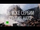 НАТО обязано возместить Сербии ущерб от бомбардировок — адвокат об иске против