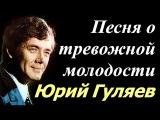 Песня о тревожной молодости Народный артист СССР Юрий Гуляев