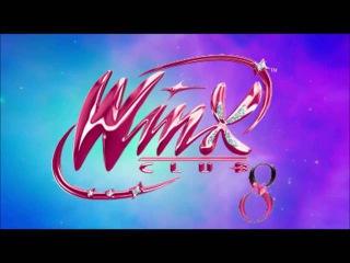 Винкс 8 сезон смотреть всем