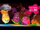 Прикольный мультик «Овощная вечеринка» - Сборник для детей 61 - 80 Выпуск 4
