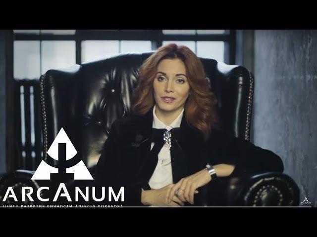 Как развить свою харизму. Светлана Олейник / Серия 90 / Арканум ТВ