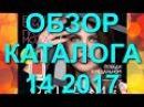 ORIFLAME КАТАЛОГ 14 2017 ЖИВОЙ КАТАЛОГ СМОТРЕТЬ ОБЗОР СУПЕР НОВИНКИ АКЦИИ CATALOG 14 ПРОДУК