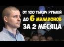 От 100 тысяч рублей до 6 миллионов за 2 месяца Бизнес Молодость Если будет запись покажу бывшим