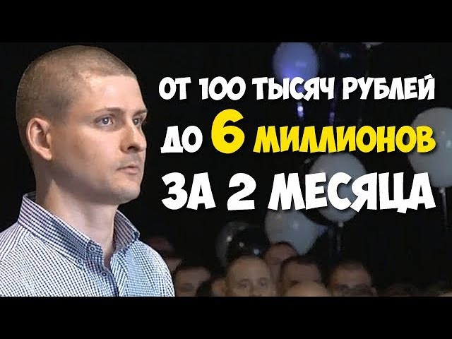 От 100 тысяч рублей до 6 миллионов за 2 месяца! | Бизнес Молодость