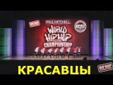 Наши всех порвали BLAST (Russia) World Hip Hop Dance Championship