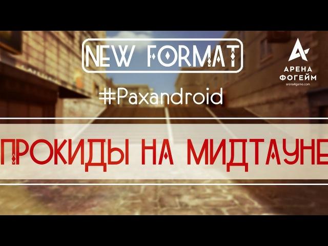 Прокиды МИДТАУН Поинт Бланк 2017 - Point Blank RuPB By Paxandroid