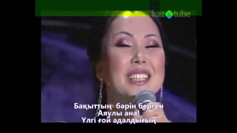 Қарақат Әбілдина - Аяулы анам
