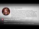 Новой ведущей Дома-2 станет Ольга Орлова