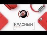 Видеокаст RED #1 - 10 лет iPhone, OnePlus 5 , Telegram будет жить