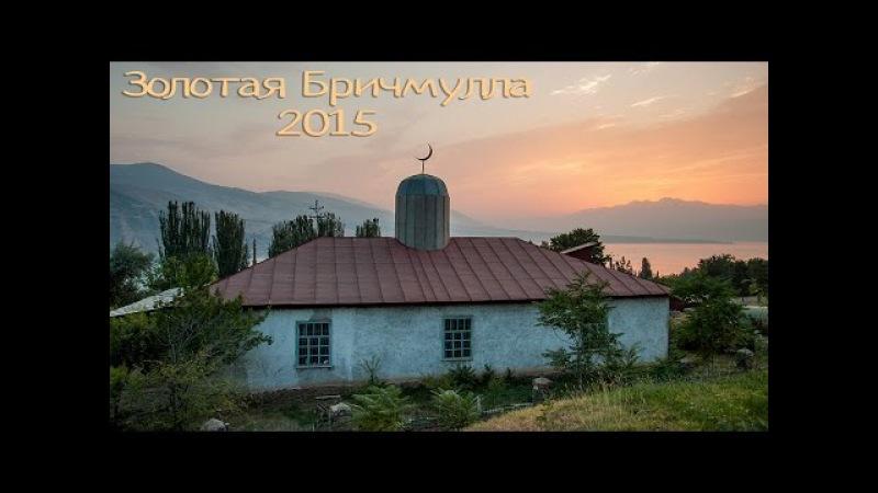 Бричмулла Музыка Татьяна и Сергей Никитины Мы до нее добрались Узбекистан 2015