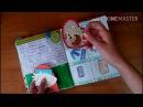 Личный дневник 2 | Старый лд