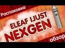 Eleaf iJust NexGen с Aliexpress. Распаковка и обзор
