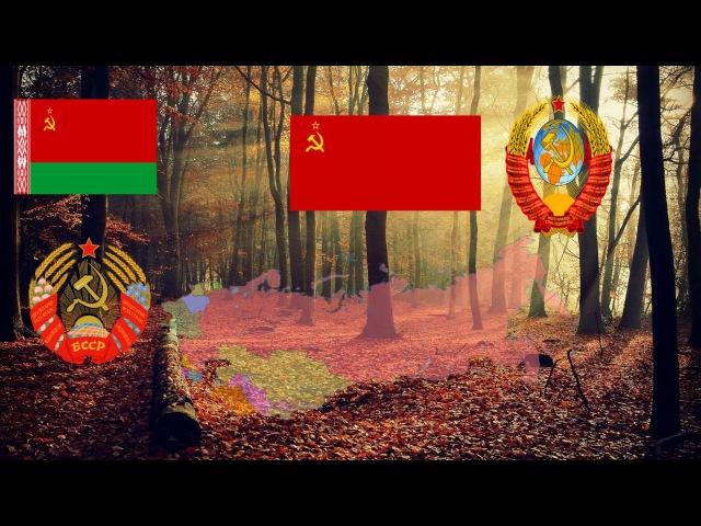 Гимны Земель СССР Союз Советских Социалистических Республик