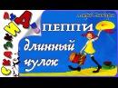 Пеппи Длинный чулок Астрид Линдгрен АудиоСказка