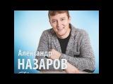 Александр Назаров =