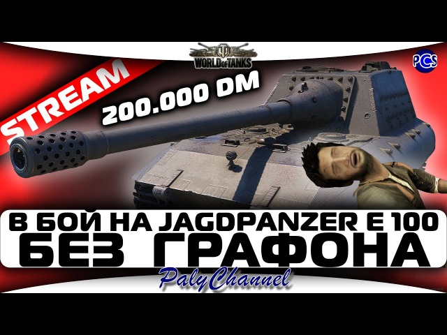 В бой на Jagdpanzer E 100 - 1 || World of Tanks PalyChannel