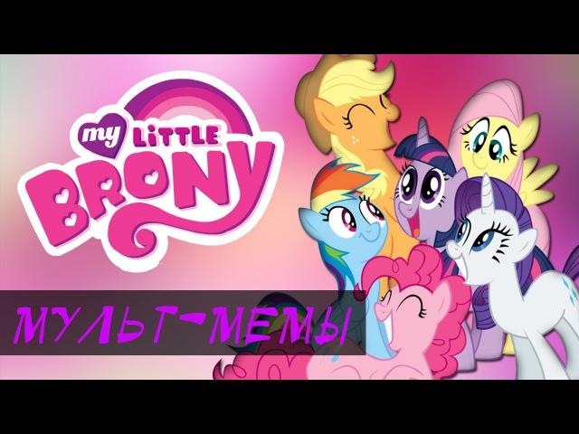 My Little Pony, Брони, магия и прочее добро ^^ [мульт-мемы]
