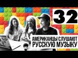 Иностранцы Слушают Русскую Музыку КРОКОДИЛ ГЕНА VS БРЕМЕНСКИЕ МУЗЫКАНТЫ