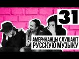 АМЕРИКАНЦЫ СЛУШАЮТ РУССКУЮ МУЗЫКУ  Нигатив VS Noize MC #31