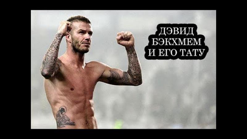 Друзья, не пропустите видео о татуировках одного из самых крутых футболистов и просто человека который неистово любит свою семью и родственников - Девида Бекхэма! ))