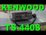 KENWOOD TS-440S в полевых условиях. Радиосвязь на коротких волнах.