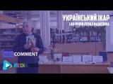 Презентація книги  «Небо Левка Мацієвича» | NAU/NO comment