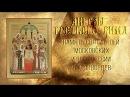 Ангелы Третьего Рима 18 октября - память святителей Московских и всея России чудотворцев