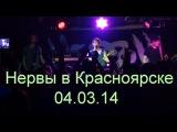 НЕРВЫ - концерт в Красноярске 4.03.2014 Женя Мильковский live вживую