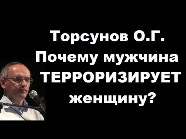 Торсунов О.Г. Почему мужчина ТЕРРОРИЗИРУЕТ женщину?