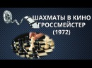 Разбор партии из худ. фильма ГРОССМЕЙСТЕР (1972)