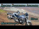 Курская Магнитная Аномалия. г. Железногорск 650km Trip