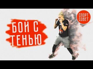 Бой с тенью. / Обучающее видео от Ангелины Литвиновы.