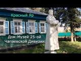 ВЛОГ 9 мая посетила Дом-Музей В.И.Чапаева Уфимский р-н, с. Красный Яр