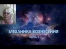 ПРОЭКТ КАМЕЛОТ Ашаяна Дин МЕХАНИКА ВОЗНЕСЕНИЯ часть 1