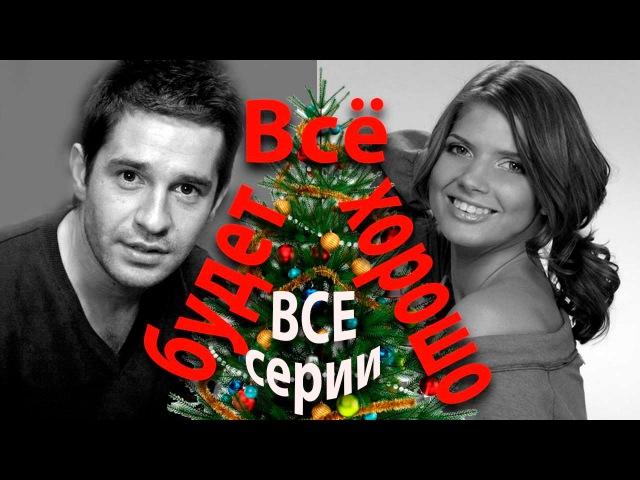 Замечательная, добрая НОВОГОДНЯЯ комедия!«Все будет хорошо» все серии (новогодн...