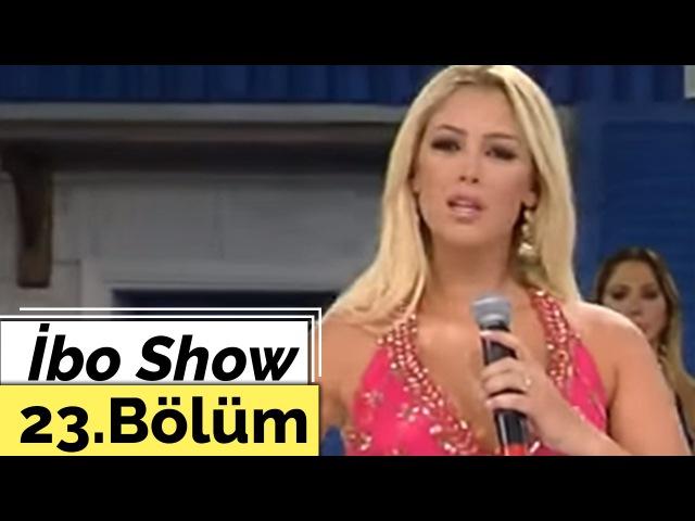 İbo Show 23.Bölüm 1. Kısım Petek Dinçöz -Mehmet Ali Erbil- Kuşum Aydın(2006)
