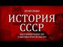 ИСТОРИЯ РОССИИ СССР № 88 Индустриальное развитие СССР в годы первых пятилеток