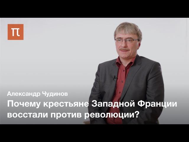 Истоки крестьянской войны в Вандее — Александр Чудинов