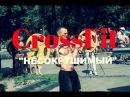 CrossFit Tournament НЕСОКРУШИМЫЙ