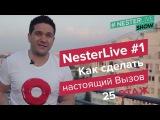 NesterLive #1 | Нестеренко Артем. Как сделать настоящий Вызов | 25 этаж.
